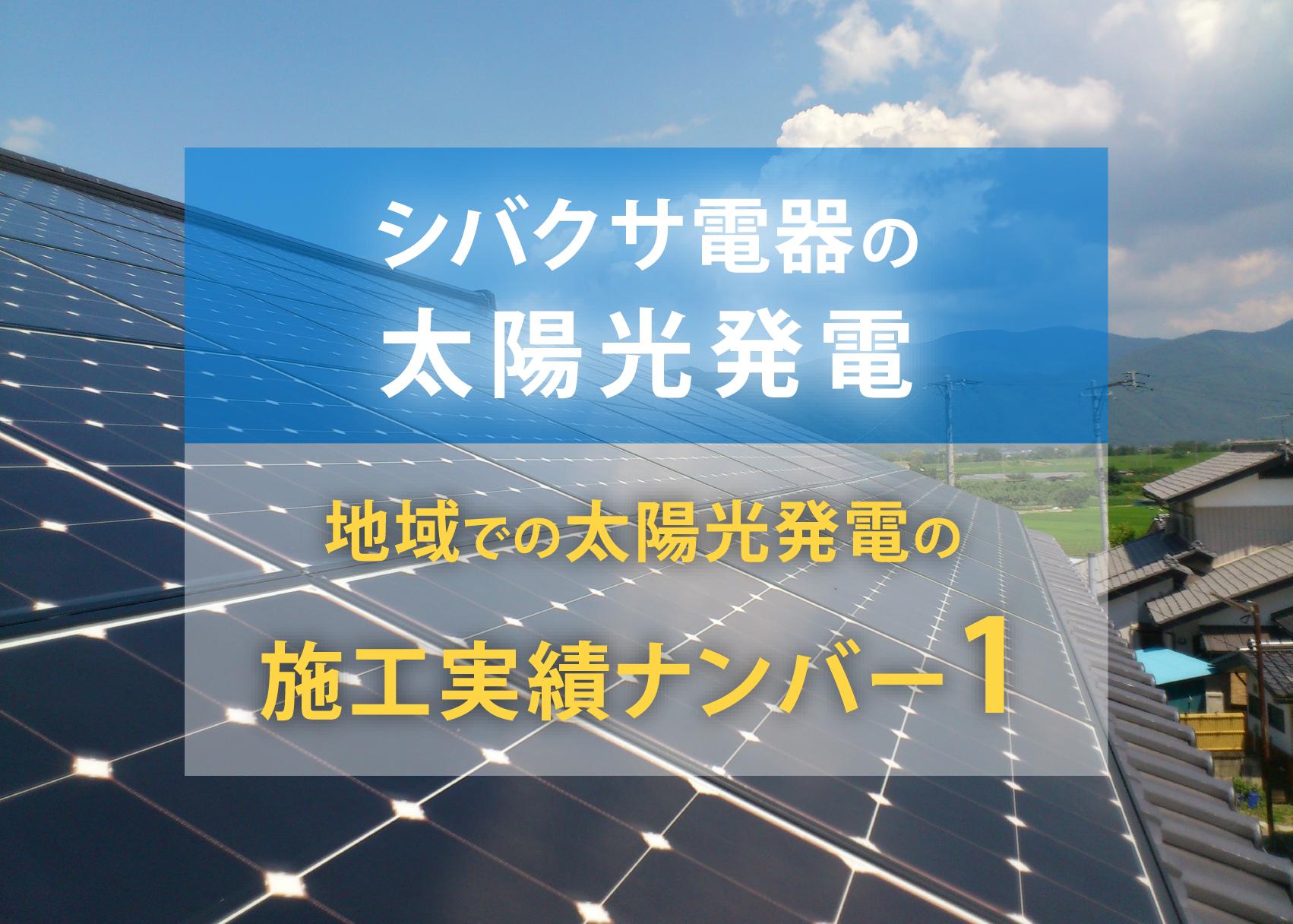 太陽光発電のポイント1