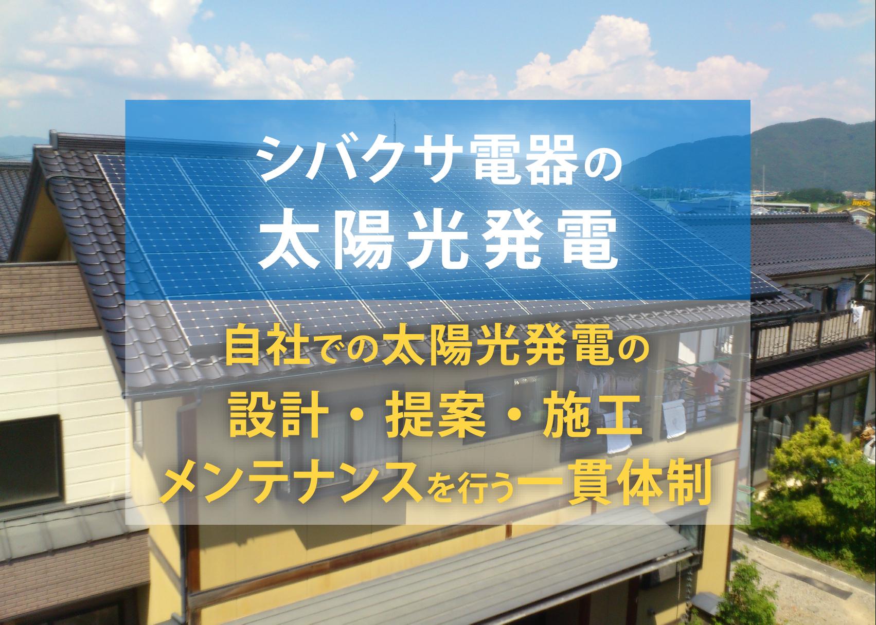 太陽光発電のポイント2